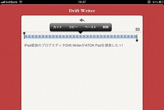 iPad最強のブログエディタDrift WriterにATOK Padが合流したッ!