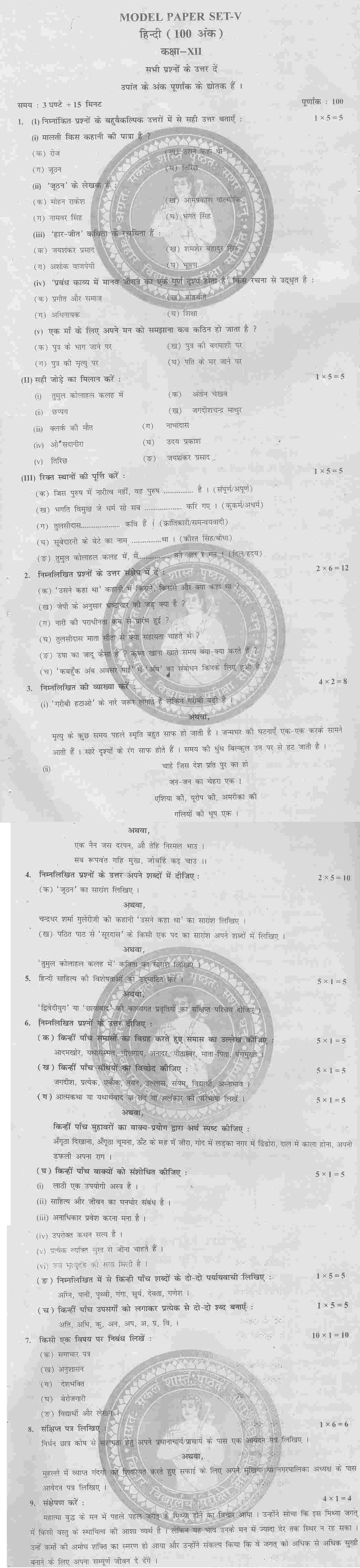 Bihar Board 12th Model Paper Hindi | BSEB Model Paper with ...