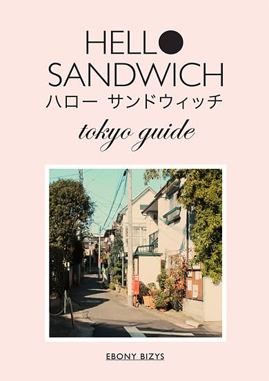 HelloSandwich TokyoGuide Zine Cover