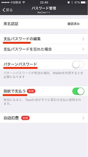 wechat_security0