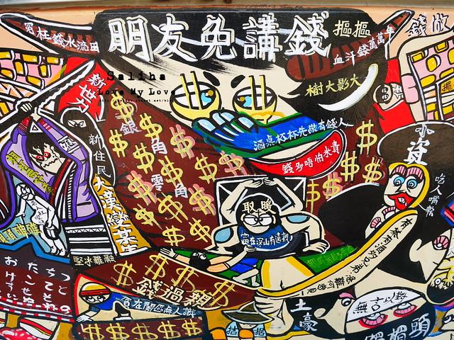 新竹一日遊景點軟橋彩繪藝術村 (19)