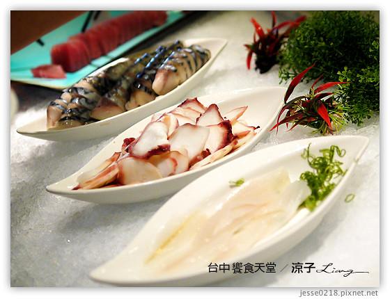 台中 饗食天堂 1