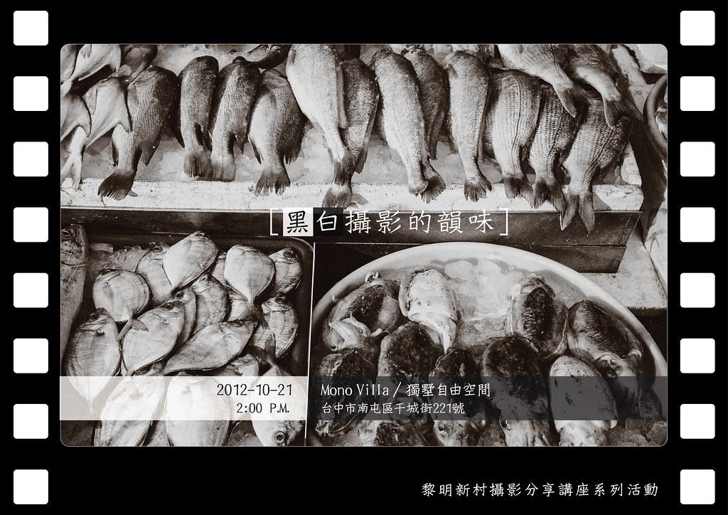 黎明新村攝影分享講座系列活動 (2012-10-21 場)