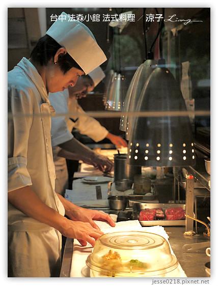 台中 法森小館 法式料理 8