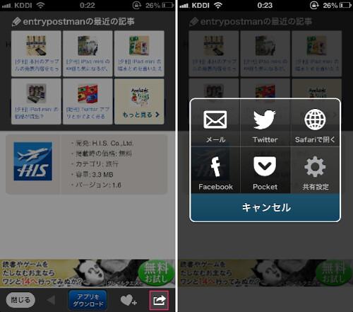 appbank2_004