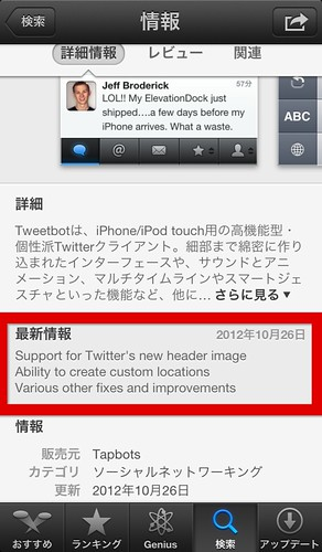 20121027_tweetbot04