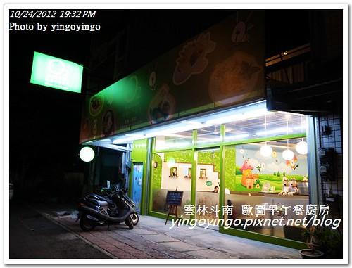 雲林斗南_歐圖早午餐廚房20121024_R0080420