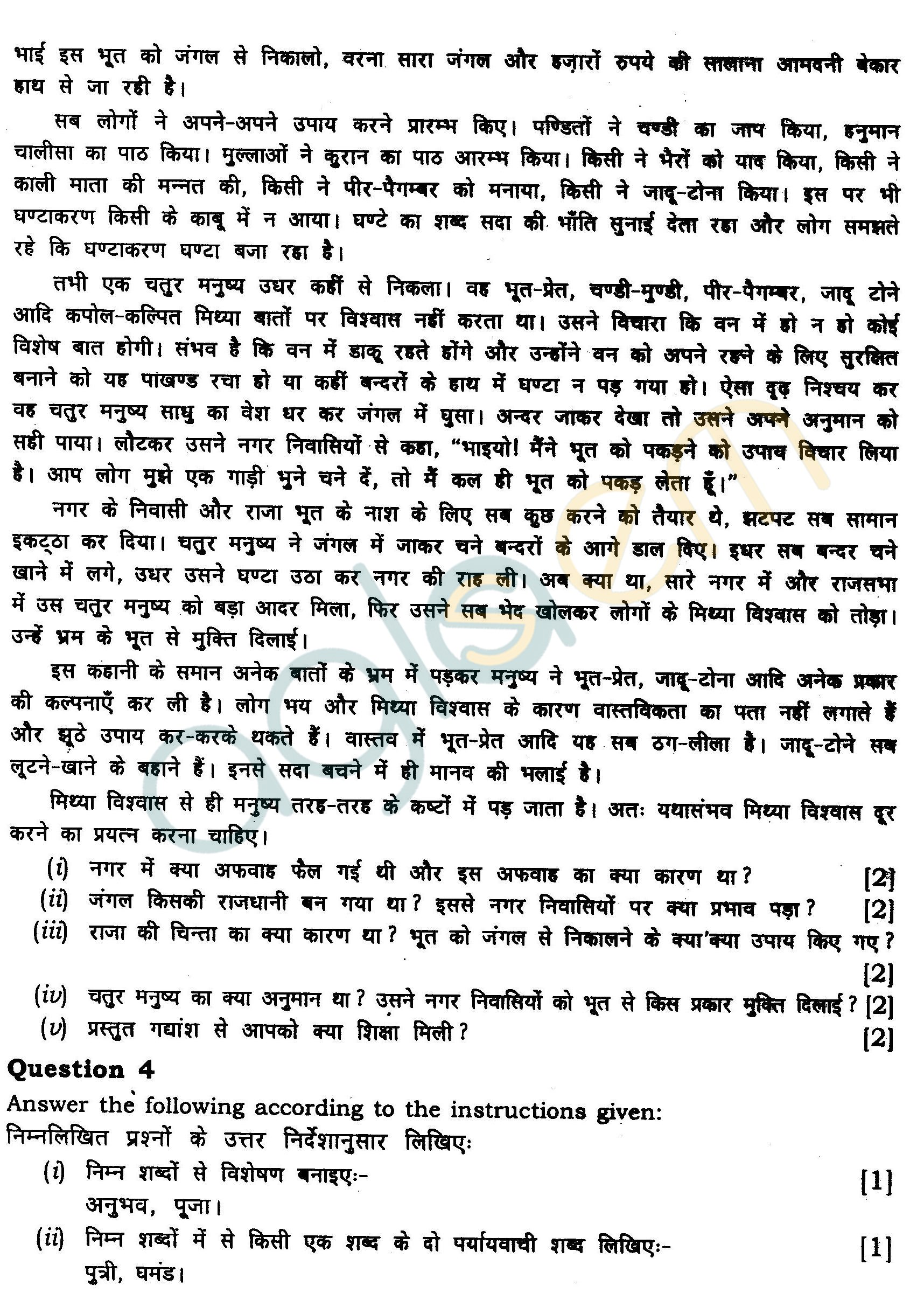 ICSE Class X Exam Question Papers 2012 Hindi