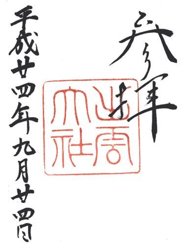 出雲大社-御朱印
