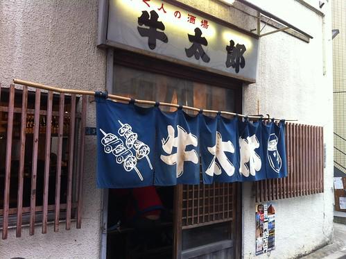 牛太郎@武蔵小山
