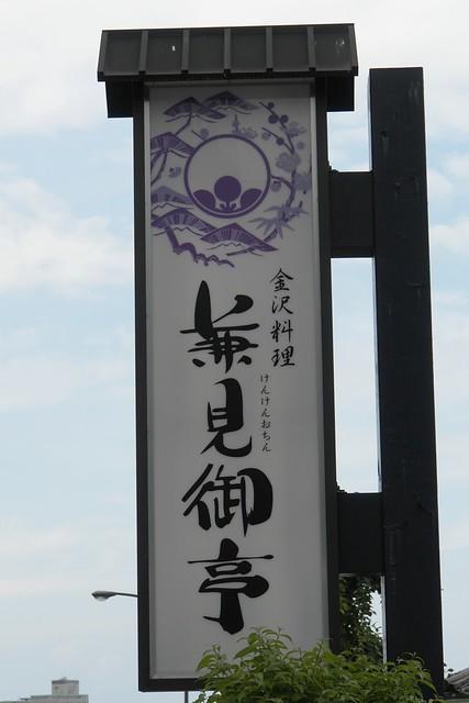 大人の遠足3 兼見御亭(けんけんおちん)