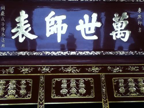 越南河内文庙