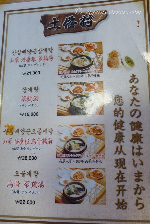 Tosokchon Samgyetang, 토속촌 土俗村参鸡汤 menu