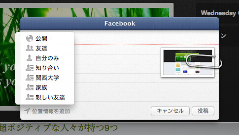 スクリーンショット 2012-10-24 11.43.39