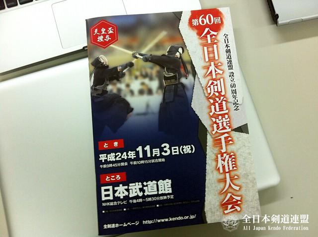 全剣連設立60周年記念 第60回全日本剣道選手権大会 プログラム