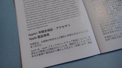 Apple One Year Limited Warranty