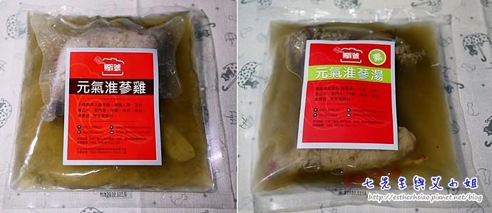 19 元氣淮蔘湯