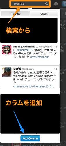 TweetDeck-11