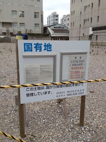 税務署の跡地が3億5,000万円で売りに出されている by haruhiko_iyota