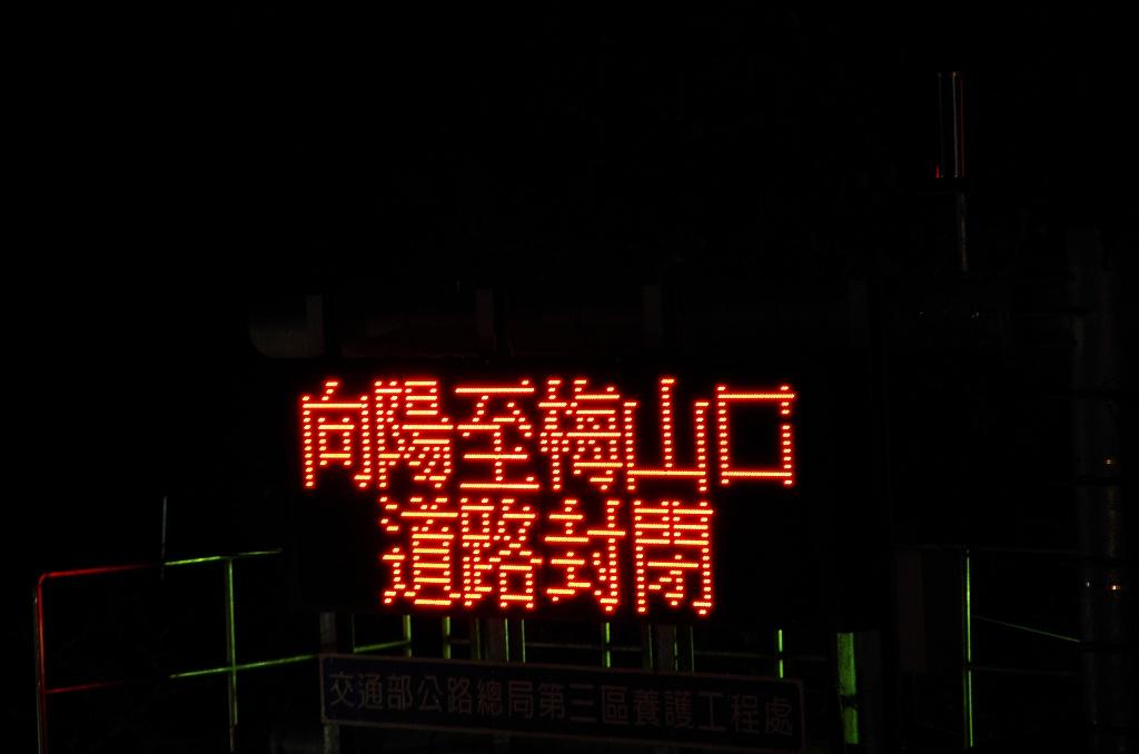 踩到狗屎之霧鎖南橫台東行(僅記錄, 沒美圖, 更沒大景)
