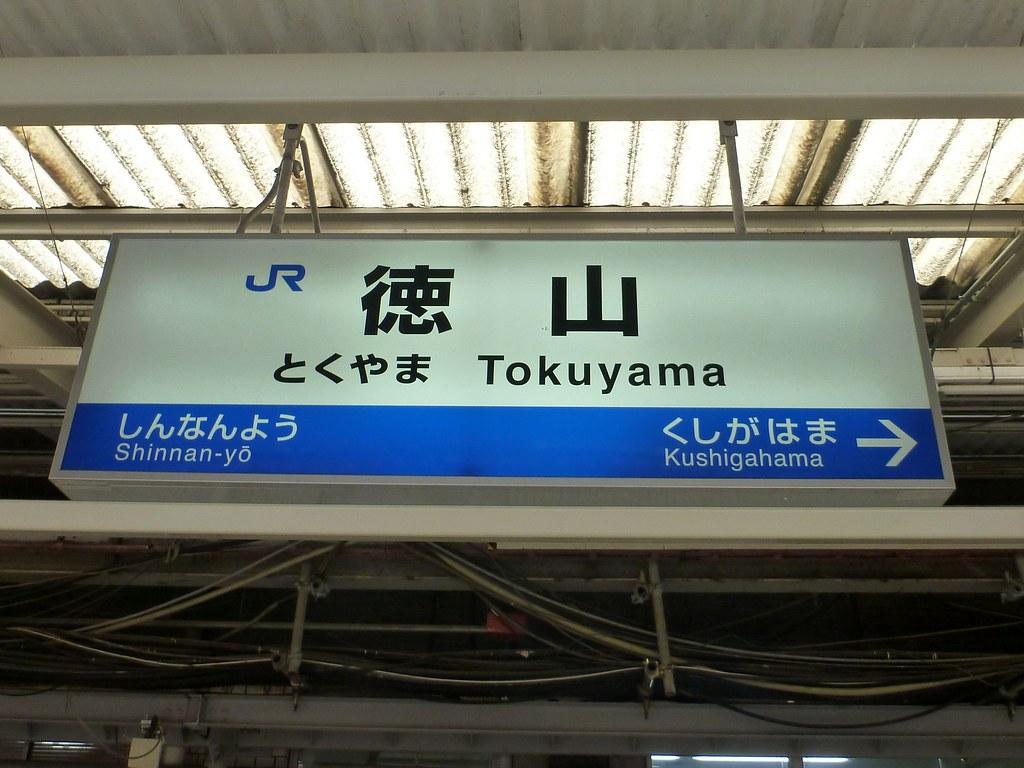 Tokuyama Station