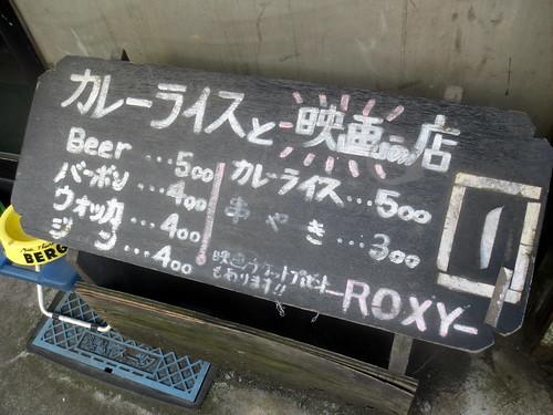 ROXY(桜台)