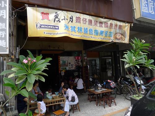 「度小月」台南總店