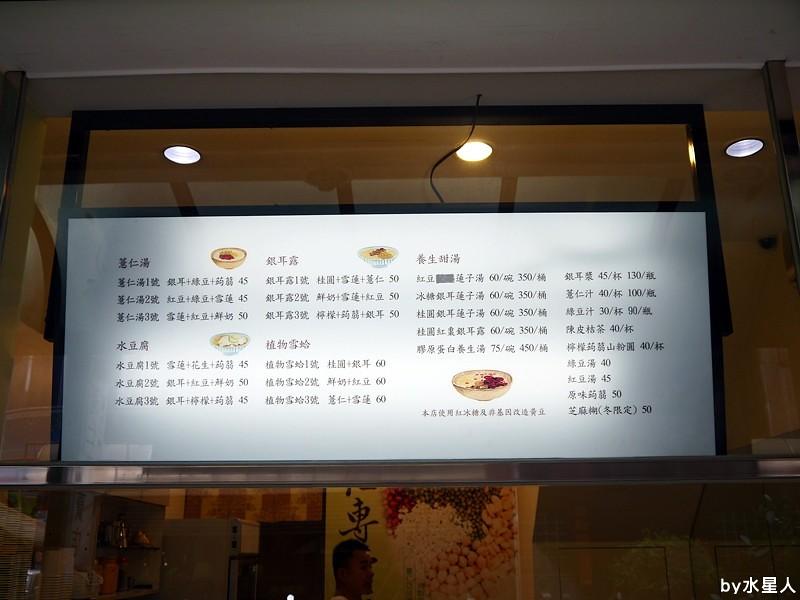 29490774690 ab216bc800 b - 台中南屯【連豐盈養生甜品專賣店】自然清甜的美味