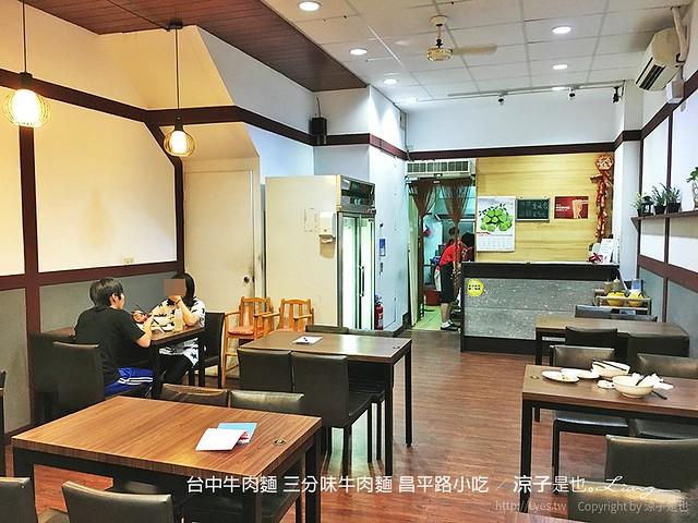 台中牛肉麵 三分味牛肉麵 昌平路小吃 3