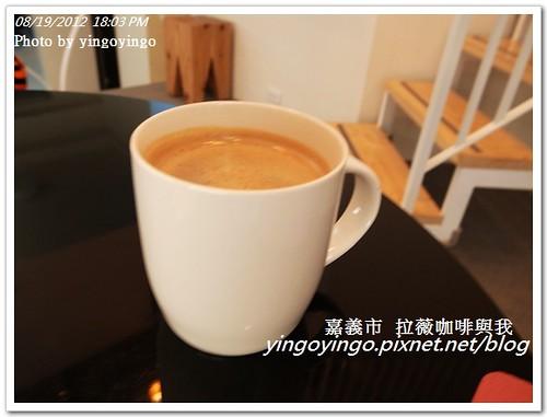 嘉義市_拉薇咖啡與我20120819_R0070940
