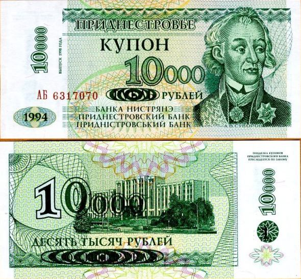 10 000 Rublei Podnestersko 1998, Pick 29A