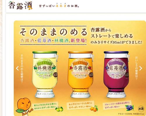 そのまま飲める杏露酒シリーズ  商品ラインアップ  杏露酒 - Mozilla Firefox 21.10.2012 190954