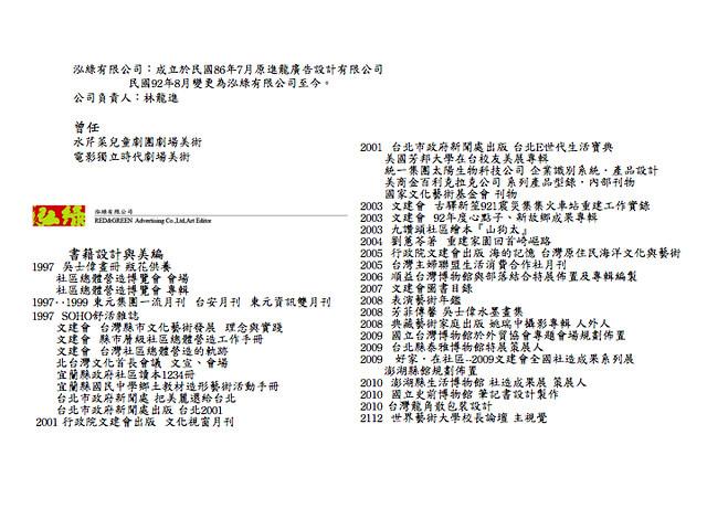 林龍進泓綠簡報20121023.006