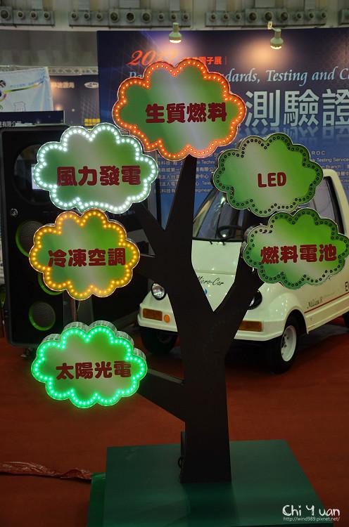 2012台北國際電子展05.jpg