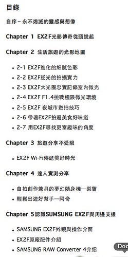 SAMSUNG EX 旅行光影手札 目錄