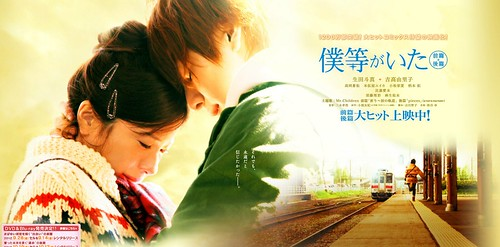 bokura-movie