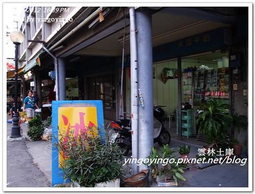 雲林土庫_冰20121028_R0080571