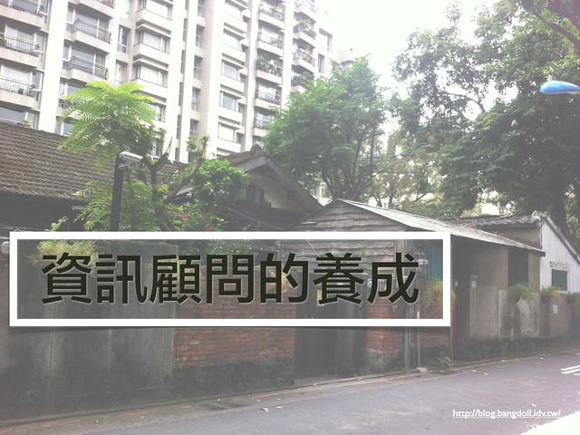 蔡正信_BNI長勝分會_資訊顧問的養成20121030.001