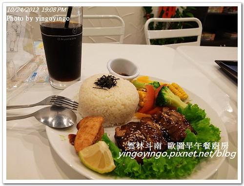 雲林斗南_歐圖早午餐廚房20121024_R0080414