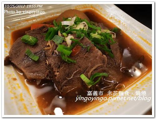 嘉義市_米花麵食鍋燒20121025_R0080431