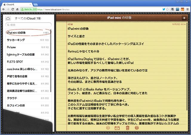 icloud.com_memo