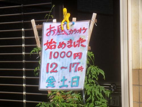 昼@唄っていい友(練馬)