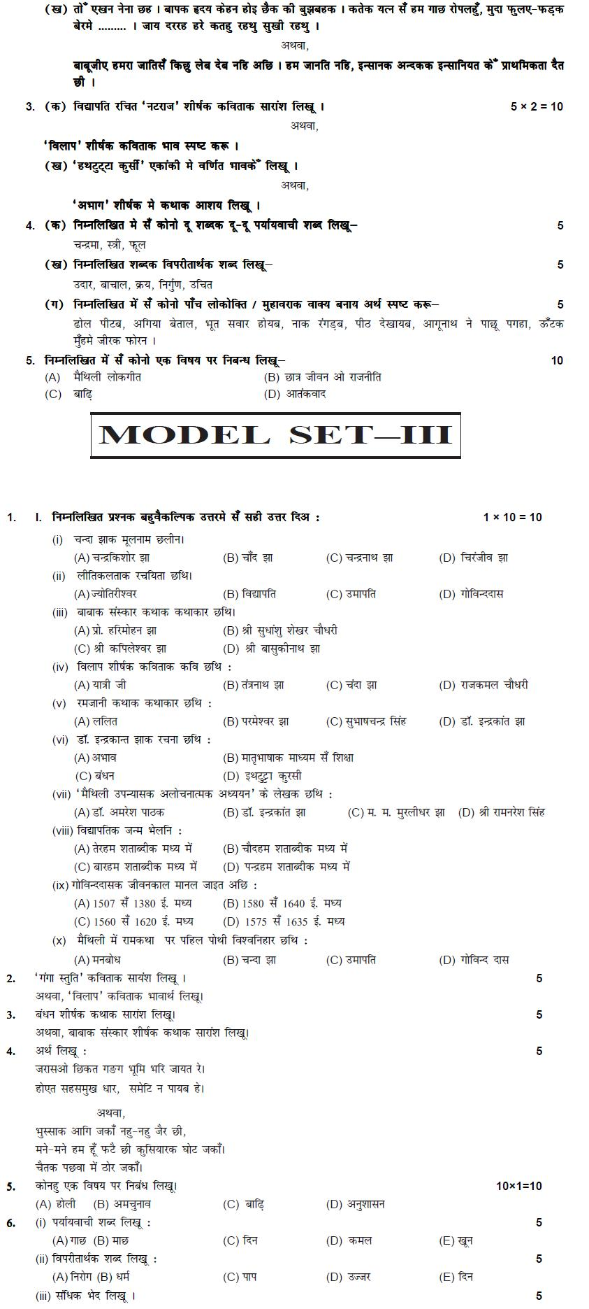 Bihar Board Class XI Humanities Model Question Papers - Maithilli
