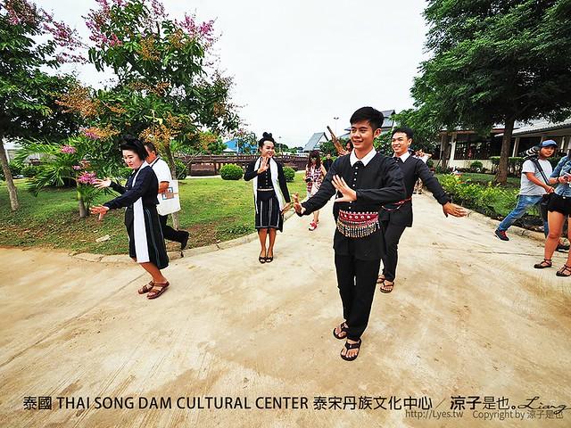 泰國 THAI SONG DAM CULTURAL CENTER 泰宋丹族文化中心 23