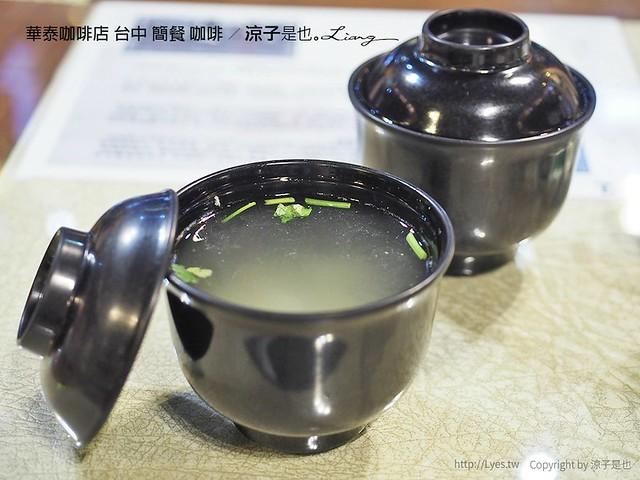 華泰咖啡店 台中 簡餐 咖啡 5