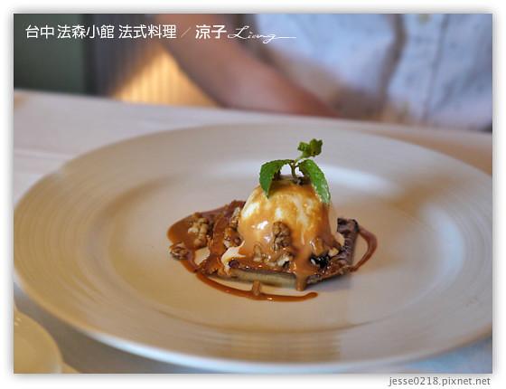 台中 法森小館 法式料理 15