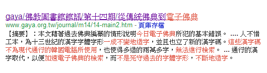 今日電子佛典所犯的基本錯誤/為十三世紀的漢字字體字形一成不變地造字/這些漢字碼不為現代通行的韓國電腦所使用/無法進行檢索/加速電子佛典的檢索/不是死守過去的字體字形,不斷地造字/周伯戡教授