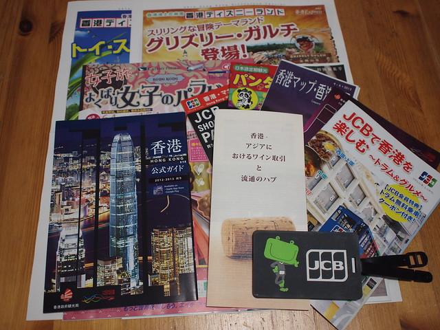 香港政府観光局からの無料ガイドブック類