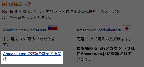 Change to Amazon.com ?