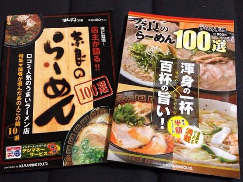 ラーメン本最新版『奈良のらーめん100選』と2004年版